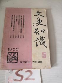 文史知识1986年第5期.0.99元