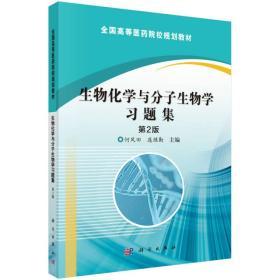 生物化学与分子生物学习题集(第2版)