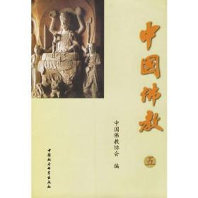 中国佛教  五