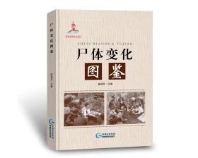 尸体变化图鉴 正版库存书 稀缺专业图书(预售,下周发书)