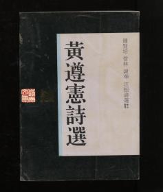 黄遵宪诗选