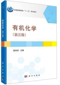 有机化学(第3版)/徐伟亮/普通高等教育十二五规划教材徐伟亮