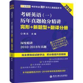 2019考研英语(一) 完形+新题型+翻译分册(2010-2018年)