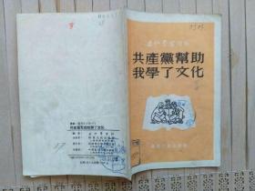 共产党帮助我学了文化(1952年6版,插图多)