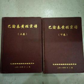 巴渝秦黄姓宗谱(上下卷