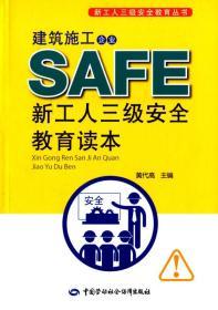建筑施工企业新工人三级安全教育读本