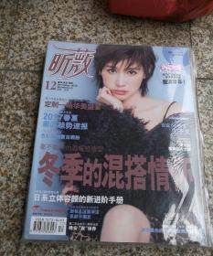 昕薇杂志2016.12月