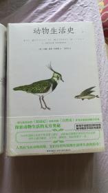硬精装 塑封 动物生活史 一版一印(博物学昆虫植物生态亚科图志图谱原色手绘本)