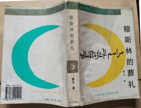 《穆斯林的葬礼》霍达.著
