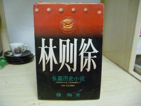 长篇历史小说:林则徐 (95年一版一印)