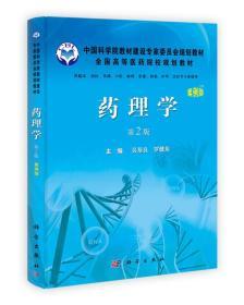 全国高等医药院校规划教材:药理学(第2版)(案例版)