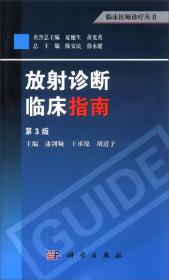 临床医师诊疗丛书:放射诊断临床指南(第3版)