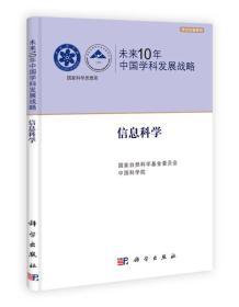 未来10年中国学科发展战略:信息科学