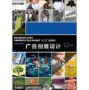广告创意设计 张勇 周天骄 上海交通大学出版社9787313103451