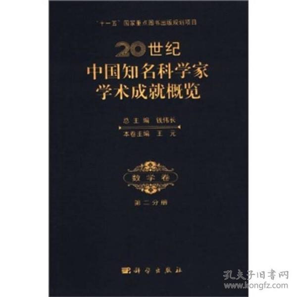 20世纪中国知名科学家学术成就概览:数学卷(第2分册)