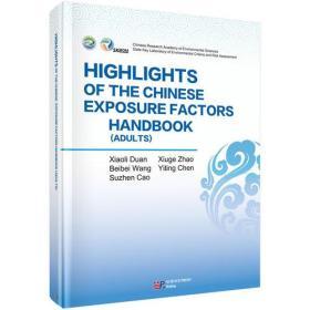 Highlights of the chinese Exposure Factors Handbook