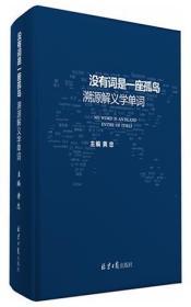 """没有词是一座孤岛:溯源解义学单词 于2016年4月出版,由黄忠(Frank_Huang)发起,200余位英语学习爱好者组成的团体——众筹词汇实验室(Word_Matirx)历时1年编写,旨在搭建""""词根与单词基本义、一词多义""""之间的桥梁,提供一种理解单词而非背单词的学习方法。"""
