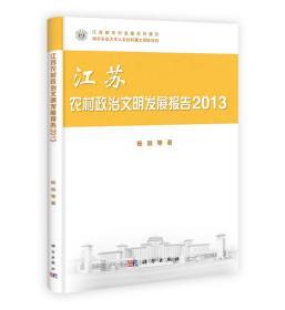 江苏农村政治文明发展报告2013
