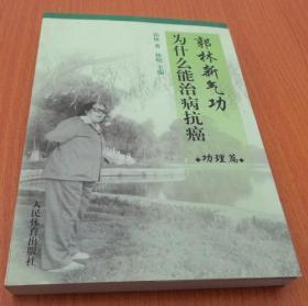 郭林新气功为什么能治抗癌(功理篇)