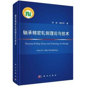 轴承精密轧制理论与技术 华林/钱东升 科学出版9787030518736