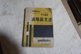 自学本位 中文讲解 活用英文法