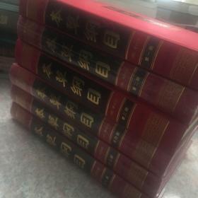 本草纲目(点校本)全6册 仅印1000册