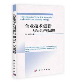 企业技术创新与知识产权战略