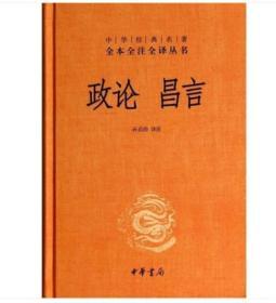 中华经典名著全本全注全译丛书:政论 昌言