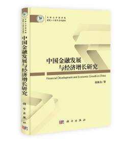 中国金融发展与经济增长研究