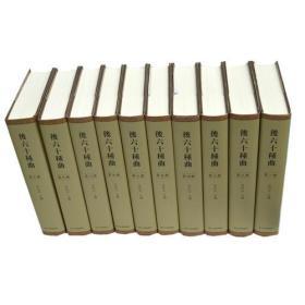 后六十种曲(全10册)