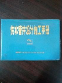 供水管井设计施工手册