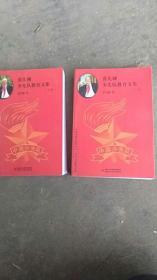 张先翱少先队教育文集【上下卷】2本合售