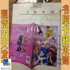 巴啦啦小魔仙之甜心公主 炫彩图画故事书