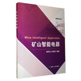 矿山智能电器 郭凤仪 王智勇 编著 9787502066406 煤炭工业出版社
