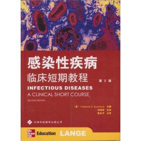 感染性疾病临床短期教程