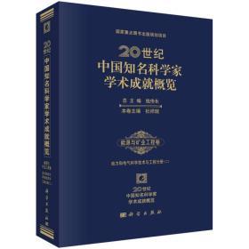 20世纪中国知名科学家学术成就概览·能源与矿业工程卷:动力与电气科学技术与工程分册(二)