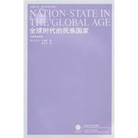 全球时代的民族国家:吉登斯讲演录