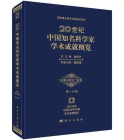 20世纪中国知名科学家学术成就概览:环境与轻纺工程卷 (第一分册)