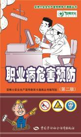 职业病危害预防(第二版)
