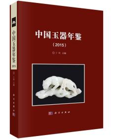 中国玉器年鉴(2015)