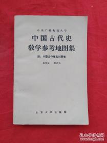 中国古代史教学参考地图集(附:中国古今地名对照表)(第二版)