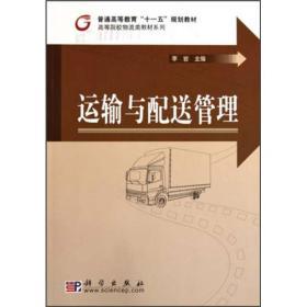 运输与配送管理