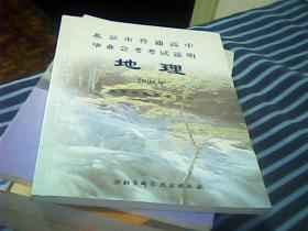 北京市普通高中毕业会考考试说明 地理 2006年
