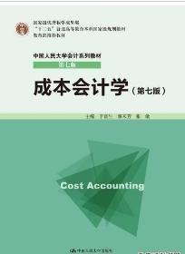 成本会计学(第七版)于富生