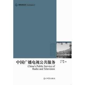 中国广播电视公共服务(广播电视类学术专著)