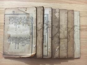 医学典藏 石印本竹纸《唐王寿先生外台秘要方》不全。。现存7册(看描述)