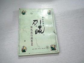 蔡志忠漫画 老子说