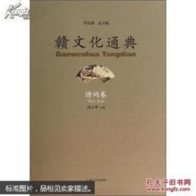 诗词卷赣文化通典 16开精装 全一册