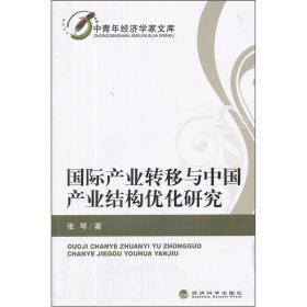 国际产业转移与中国产业结构优化研究