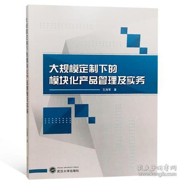 大规模定制下的模块化产品管理及实务 王海军 著  武汉大学出版社  9787307202115
